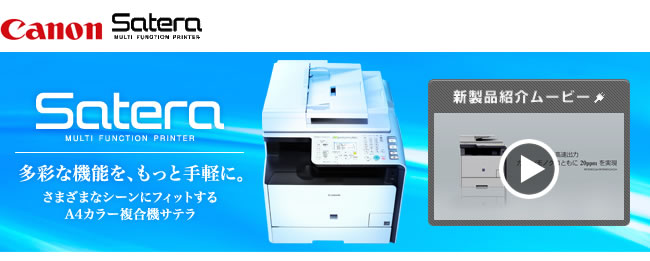 施工Canon Satera MULTI FUNCTION PRINTER・保守サービス